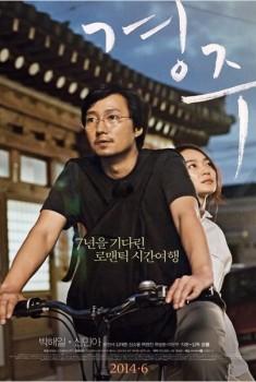 Gyeongju (2014)